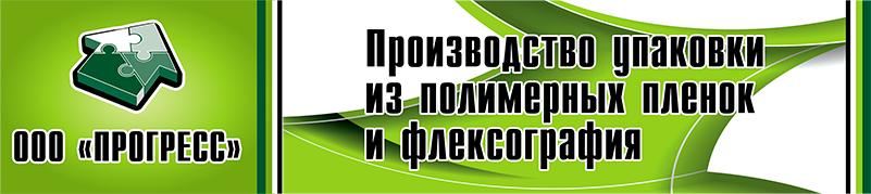 Производитель пакетов с логотипами